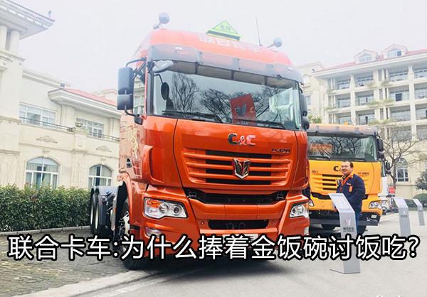 联合卡车:为什么捧着金饭碗讨饭吃?(下)