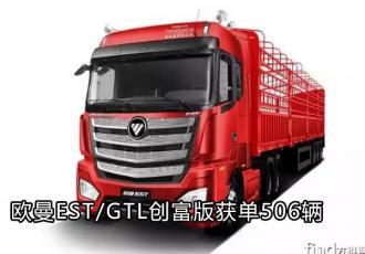 欧曼EST/GTL创富版获单506辆