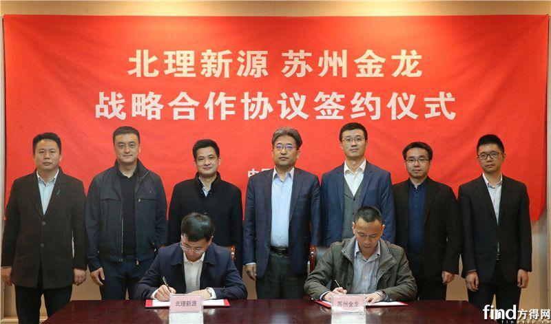 苏州金龙与北理新源签署战略合作协议