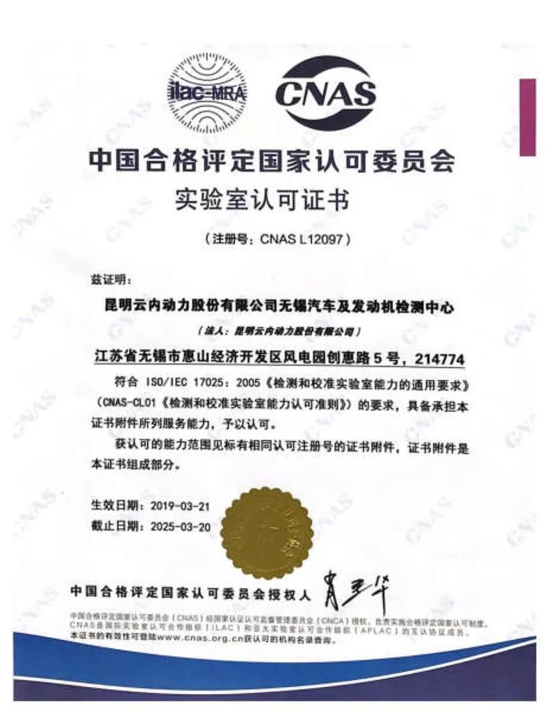 云内动力无锡产业园发动机实验室获得CNAS实验室认可证书