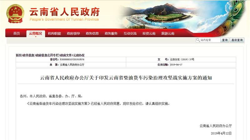 云南明年底要淘汰3万辆国三车