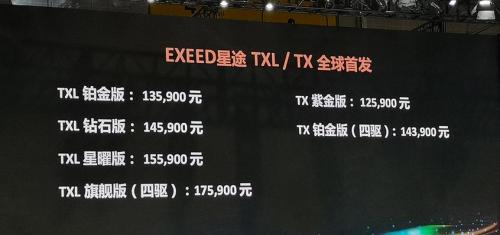 EXEED星途TX/TXL创自主新高端越级体验