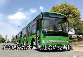 300辆安凯客车再赴哈萨克斯坦