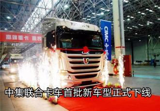 联合卡车首批U+车型正式下线