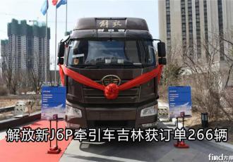 解放新J6P牵引车获266辆订单