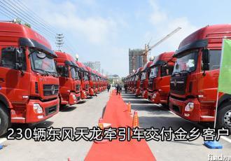 230辆东风天龙牵引车交付客户