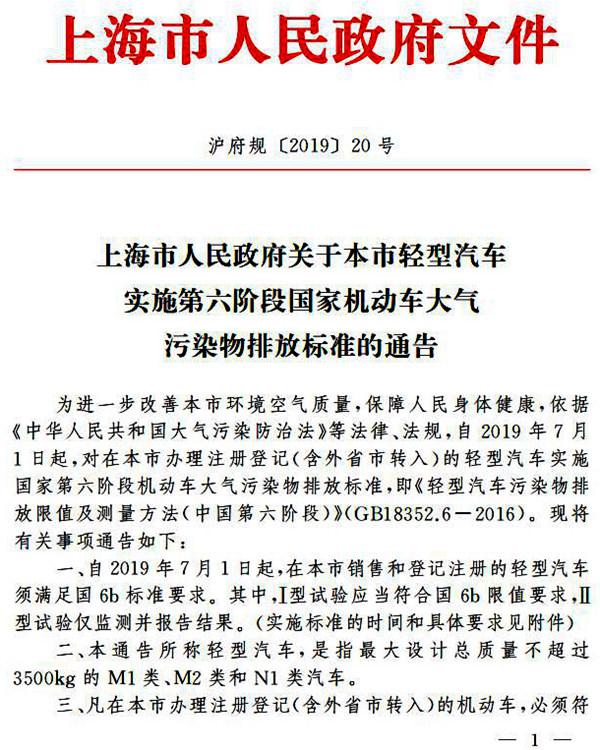 7月1日起上海轻型车实施国六b