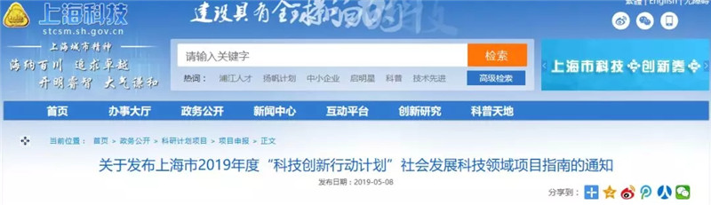 上海科技项目指南:500辆燃料电池车应用目标+5个方面研究