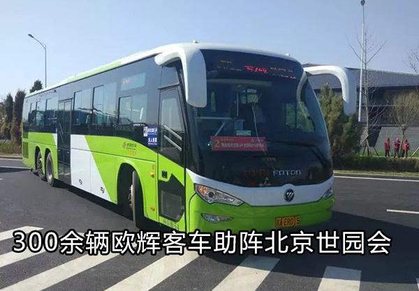 300余辆欧辉客车助阵北京世园会