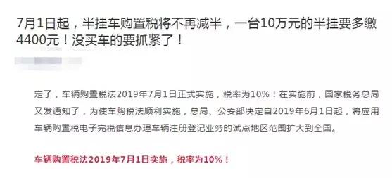 辟谣:7月1日起挂车购置税不再减半,消息不属实!