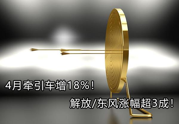 4月牵引车增18%!解放/东风涨幅超3成!