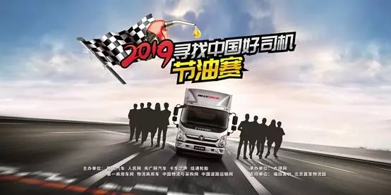 中国好司机 (1)