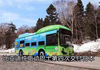 比亚迪纯电动巴士第四次交付日本