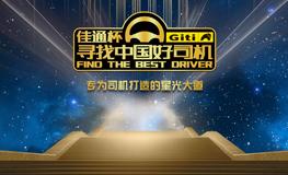 """第三届佳通杯""""寻找中国好司机""""——专为司机打造的星光大道"""