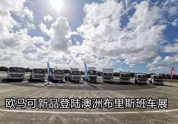 福田新品登陆澳洲布里斯班车展