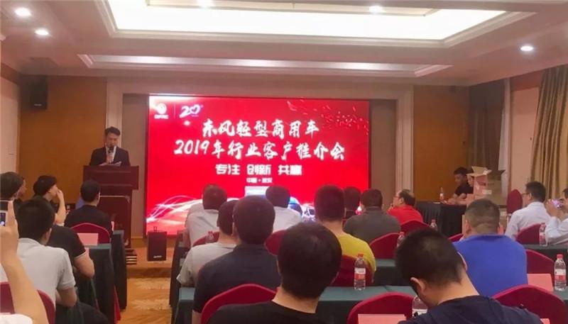 东风轻卡武汉银海通行业客户专场产品推介会举办
