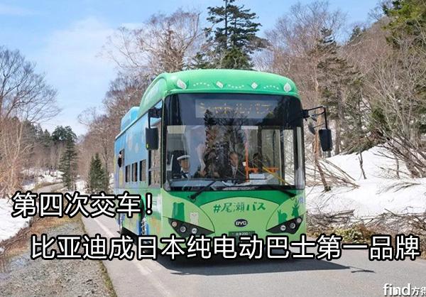 第四次交车!比亚迪成日本纯电动巴士第一品牌