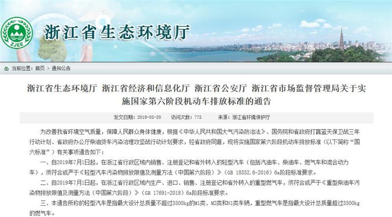 浙江省7月1日起实施国6a标准