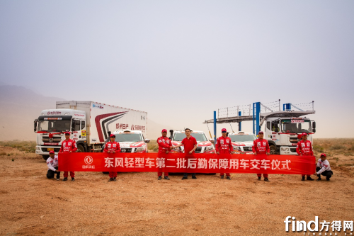 助力环塔 东风轻型车第二批后勤保障车交付于郑州日产车队