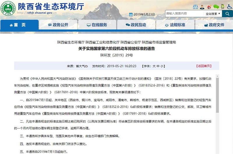 7月1日起西安关中地区实施国六