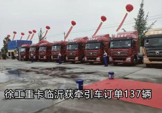 徐工牵引车临沂收获订单137辆