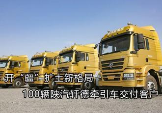 100辆陕汽轩德牵引车交付客户