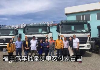 福田汽车批量订单交付蒙古国