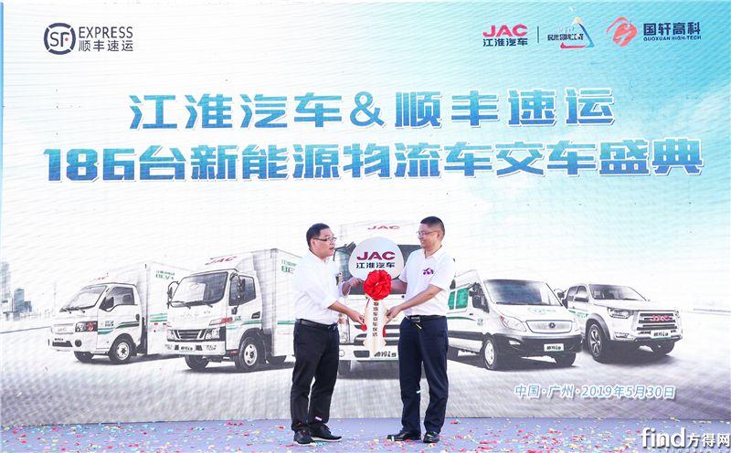 江淮汽车186台新能源物流车交付顺丰速运4