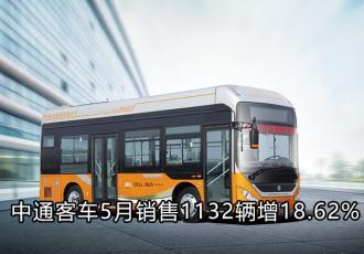 中通客车5月销1132辆增19%