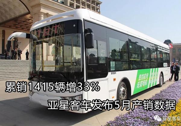 亚星客车前5月销1415辆增33%