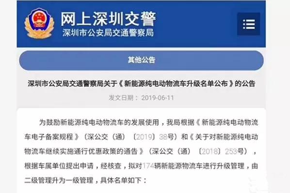 深圳174台黄牌电动车升一级管理