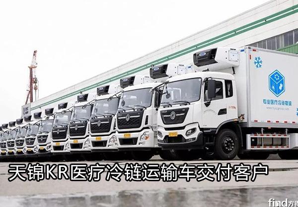 天锦KR医疗冷链运输车交客户