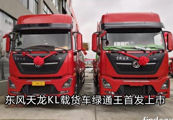 东风天龙KL载货车绿通王上市