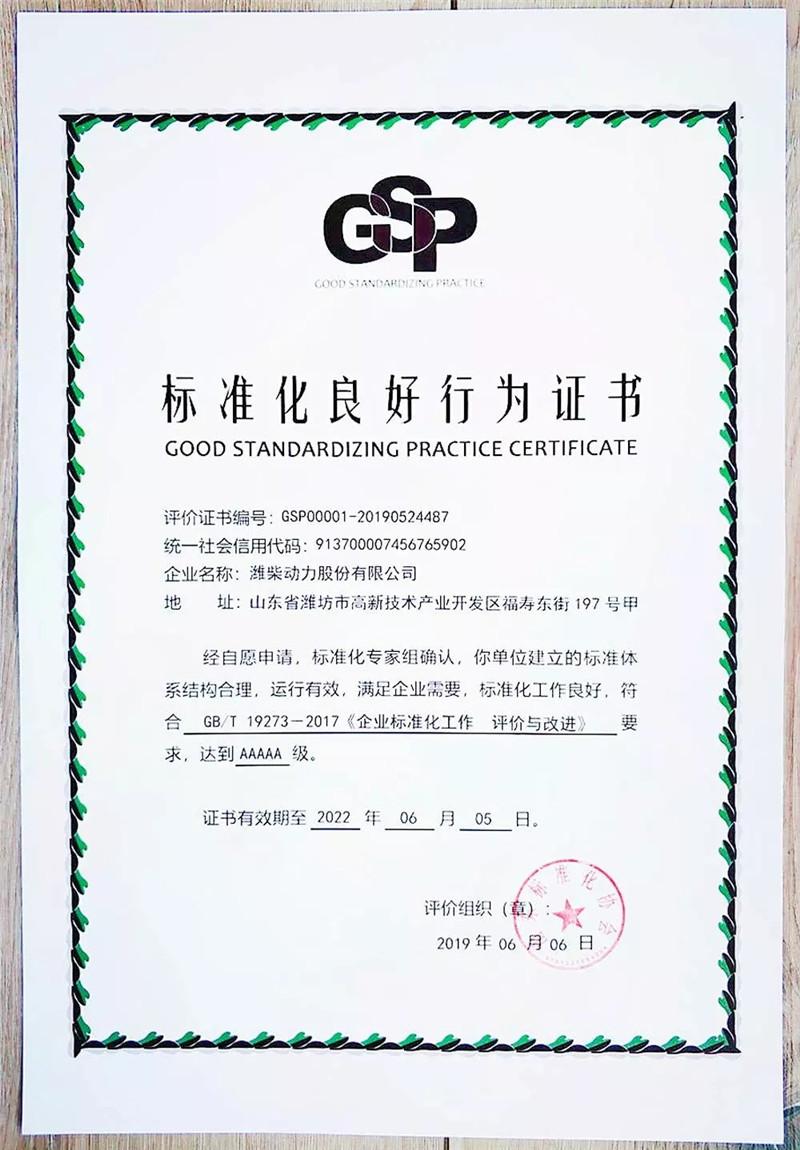 潍柴动力获山东省5A级认证