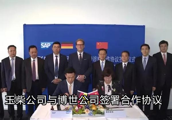 玉柴公司与博世公司签合作协议