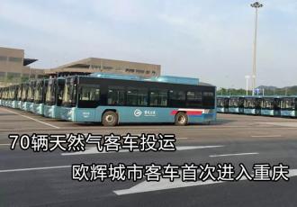 70辆天然气城市客车重庆投运
