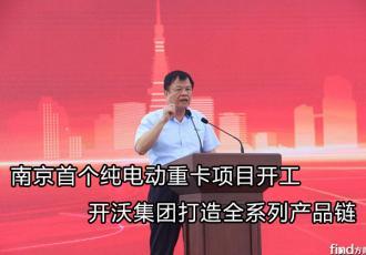 南京首个纯电动重卡项目开工