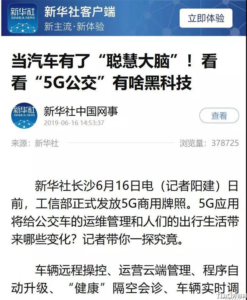 媒体眼中的T6平台与5G公交
