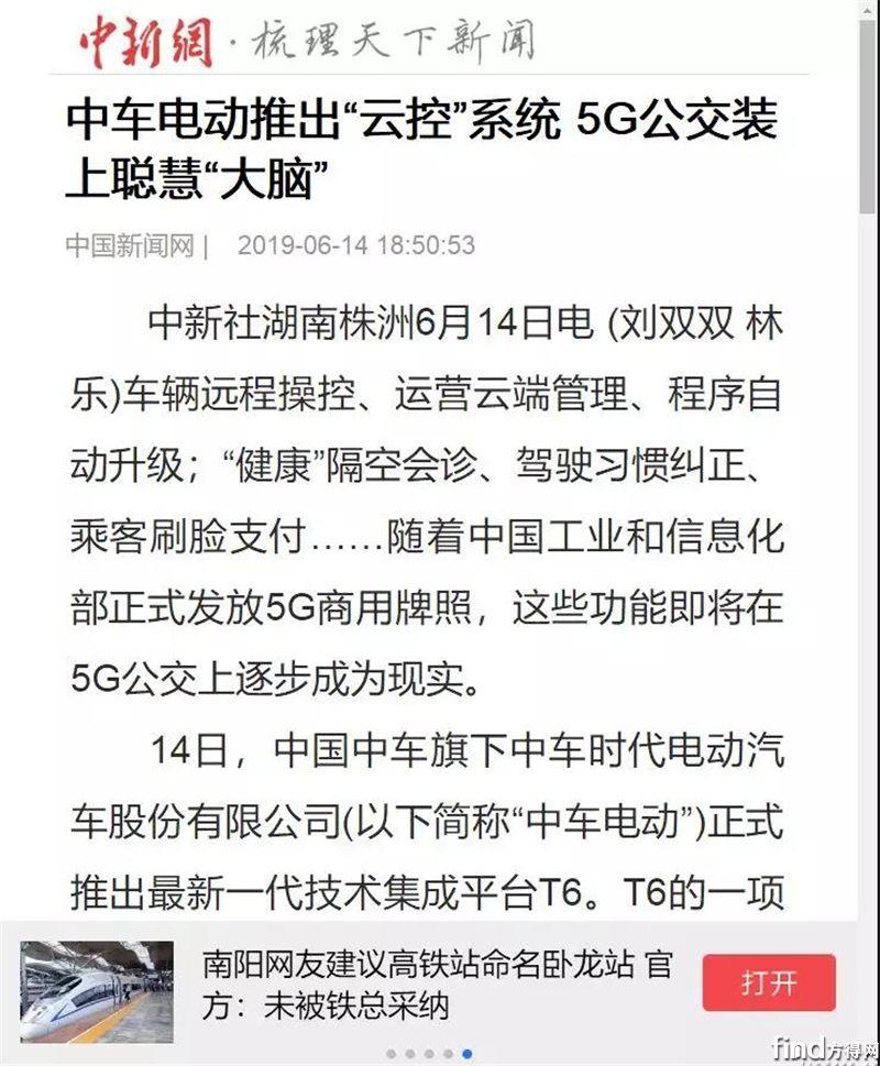 媒体眼中的T6平台与5G公交1