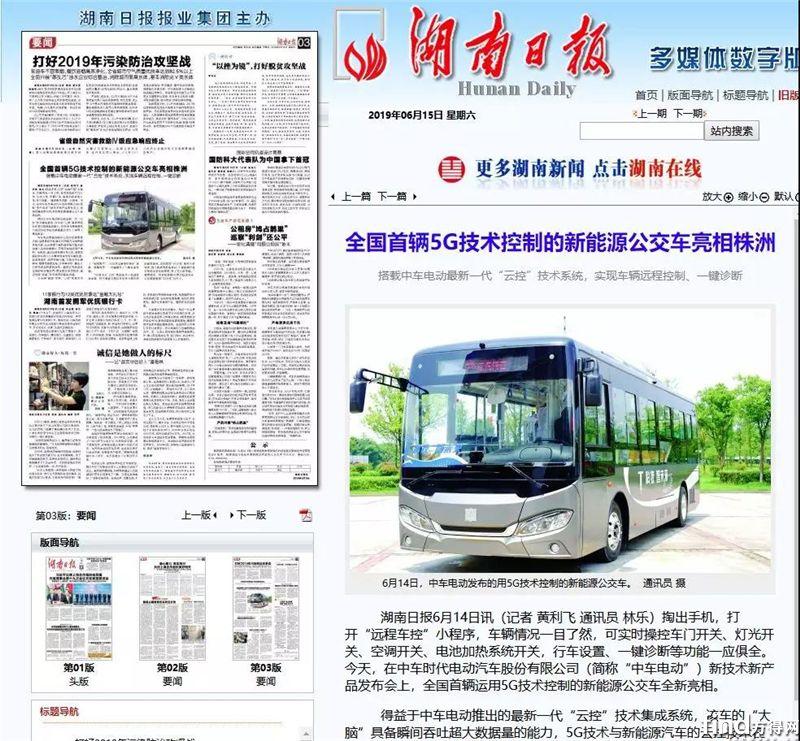 媒体眼中的T6平台与5G公交7