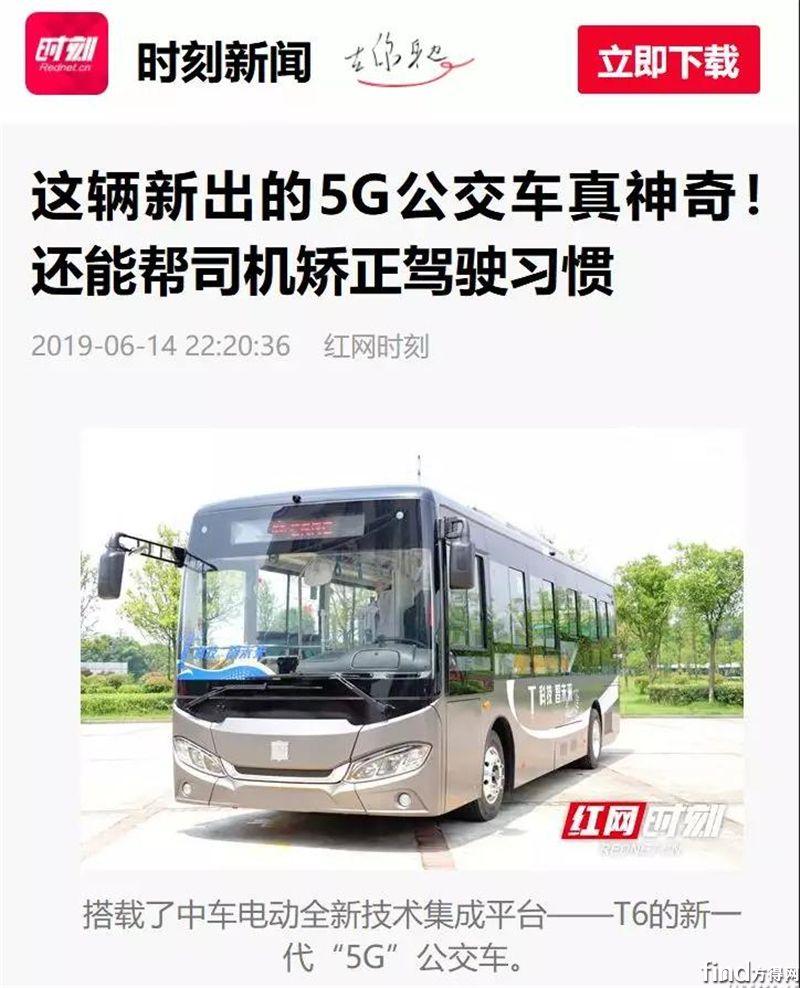 媒体眼中的T6平台与5G公交10