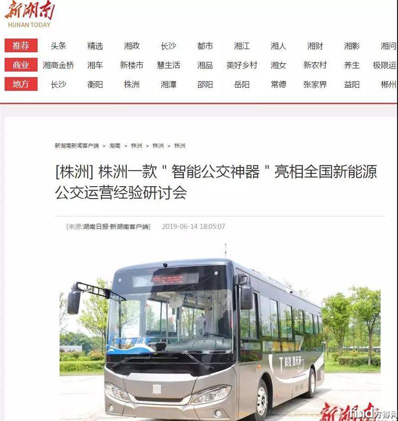 媒体眼中的T6平台与5G公交11