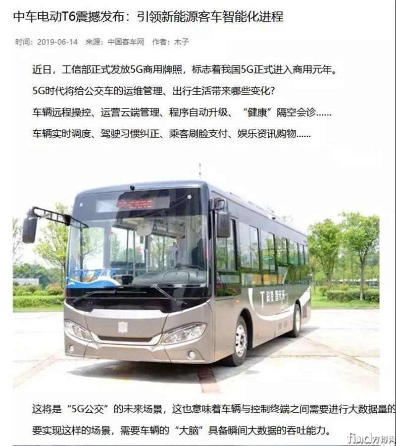媒体眼中的T6平台与5G公交12