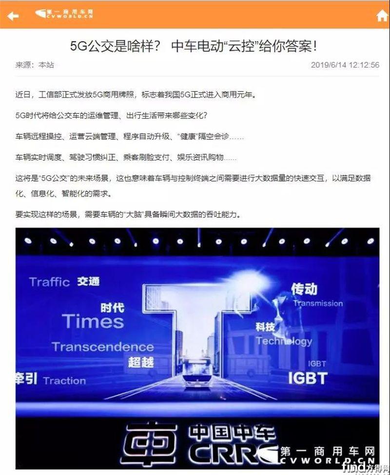 媒体眼中的T6平台与5G公交17