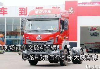 乘龙H5港口牵引车获单401辆