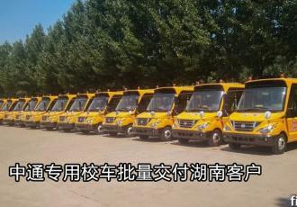 中通专用校车批量交付湖南客户