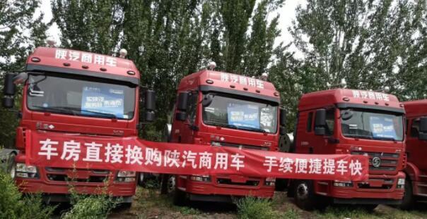 陕汽商用车 (2)