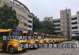 中通校车与国盛集团签70辆订单