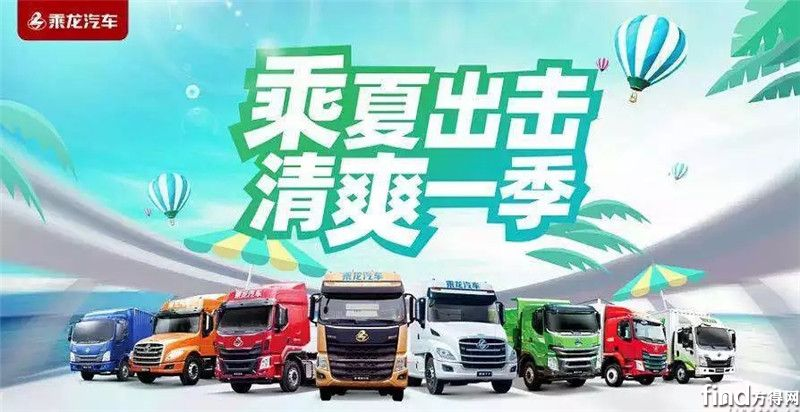 东风柳汽6月商用车销量涨19%