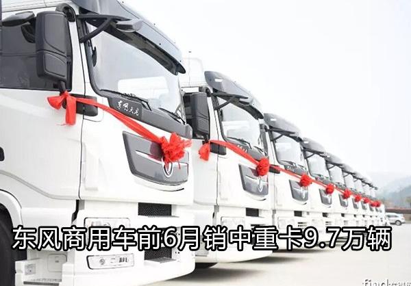东风商用车6月销中重卡1.6万辆